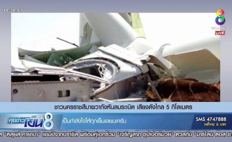 thai tv ch 8 live
